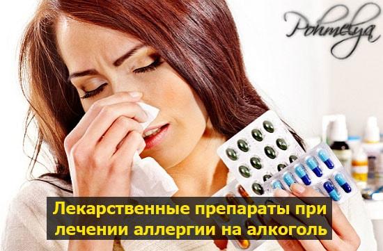 lekarstva pri allergii na alcogol pohmelya b91 min