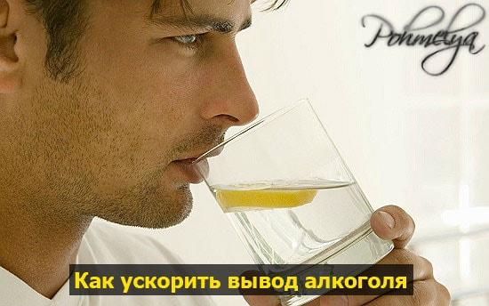 metodu yskorenia vuvoda alkogolya pohmelya b261 min