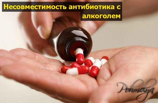 nesovmestimost antibiotika s alkogolem pohmelya b64 min