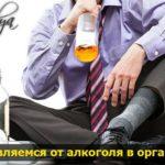 ochishenie krovi ot alkogolya pohmelya b266 min