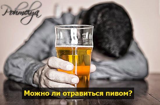 otravlenie pivom pohmelya b150 min