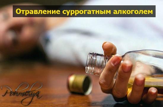 otravleniya surrogatnum alkogolem pohmelya b147 min