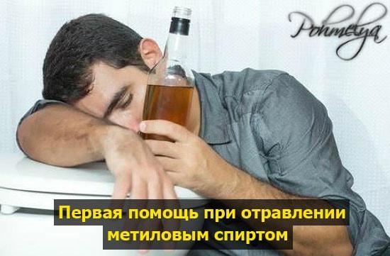 pervaya pomosh pri intoksikacii alkogolem pohmelya b149 min