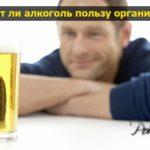 polsa ot alkogolya pohmelya b121 min