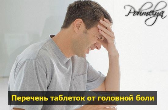 tabletki pri golovnoi boli pohmelya b99 min