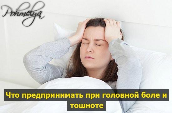 toshnota i golovnaya bol pohmelya b98 min