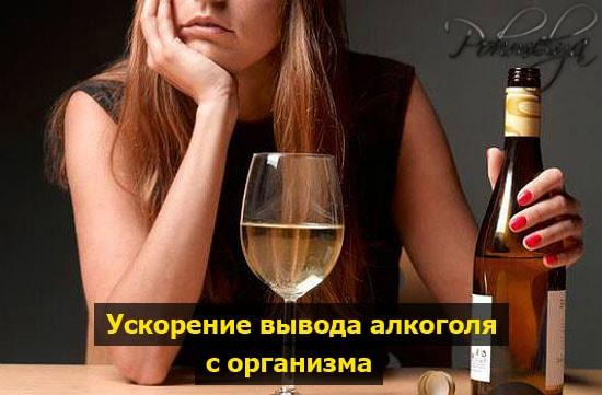 yskorenie processa vuvoda alkogolya pohmelya b144 min