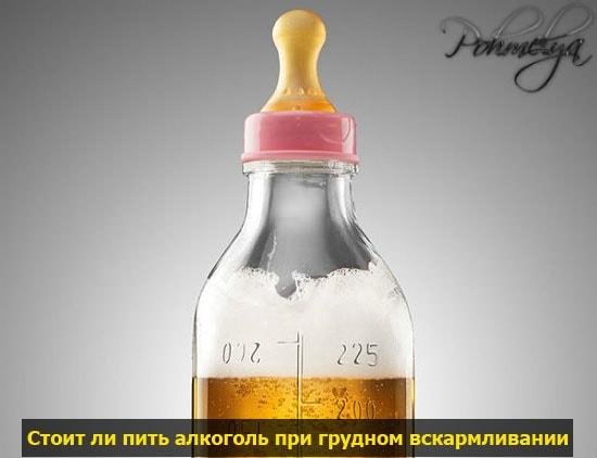 alkogol pri kormlenii rebenka pohmelya n402 min