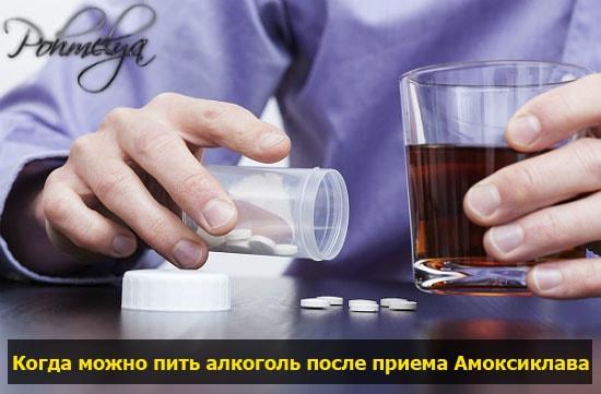 amokislav i alkogol posledstvia pohmelya n412 min