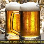 est li alkogol v besalkogolnom pive pohmelya n331 min