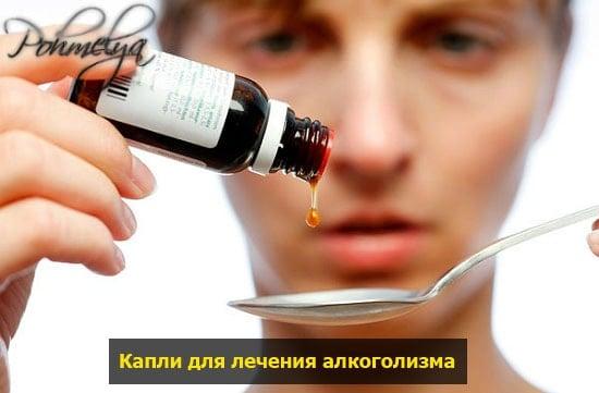 Медикаментозное лечение алкоголя