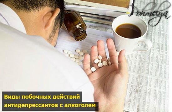 pobochnue effectu sovmeshenia antidepresantov i alkogolem pohmelya n513 min