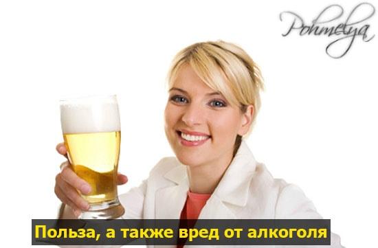 polsa i vred alkogolya pohmelya n302 min