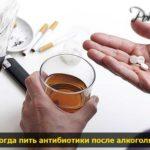 priem antibiotikov i alkogol pohmelya n411 min