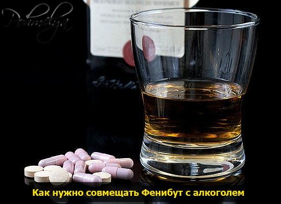 sovmestimost alkogolya i fenibuta pohmelya n395 min