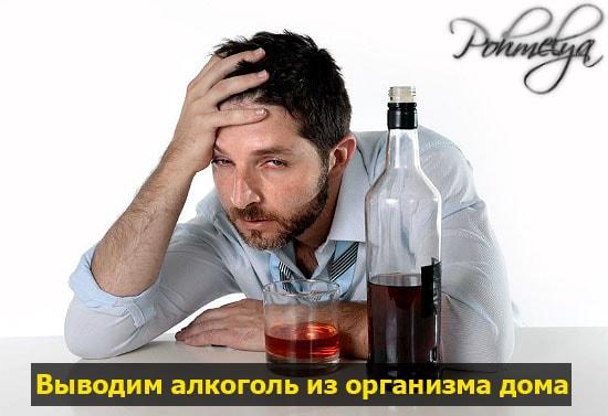 vuvod alkogolya pohmelya n321 min