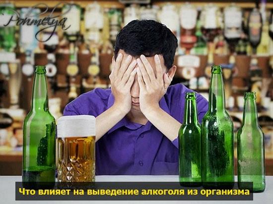 vuvod piva s organizma pohmelya n462 min