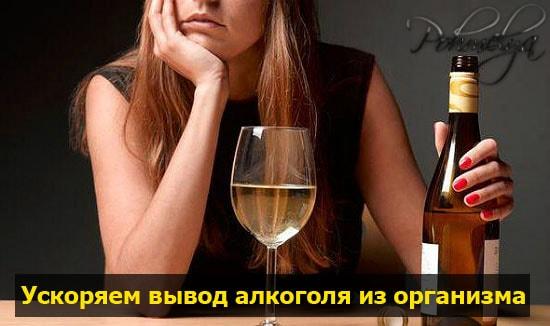 yskorenia vuvoda alkogolya pohmelya n316 min