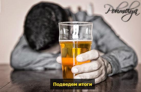 Alcohol pohmelya v15 min