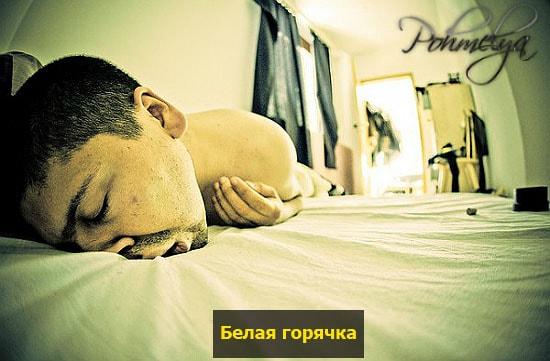 abstinentnui sindrom pohmelya v304 min