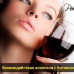 alkogol i botoks pohmelya n551 min