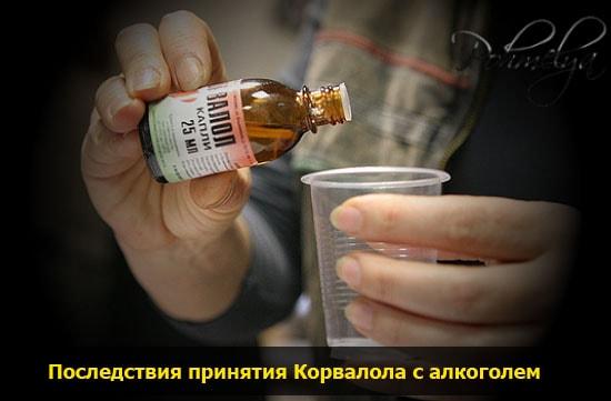 alkogol i korvalol pohmelya n651 min
