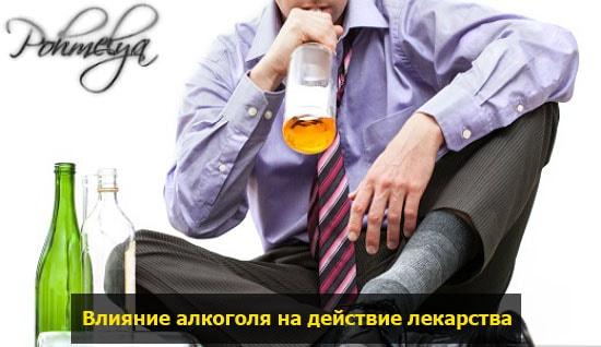 alkogol i lekarstvo pohmelya n723 min