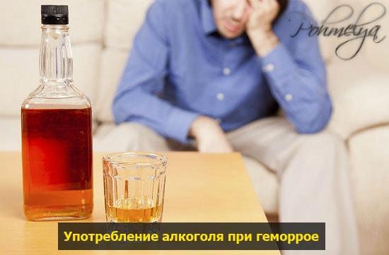 alkogol pri gemorroe pohmelya n934 min