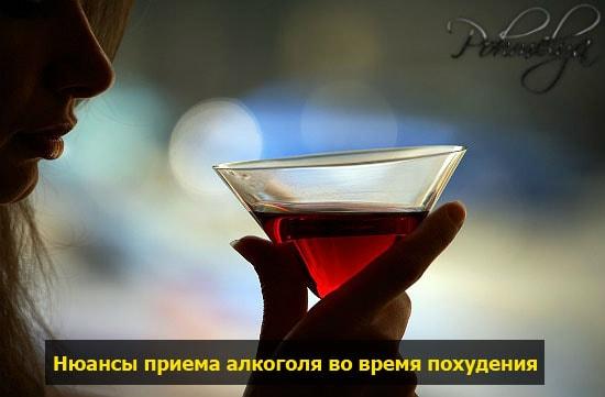 alkogol pri pohudenii pohmelya n912 min