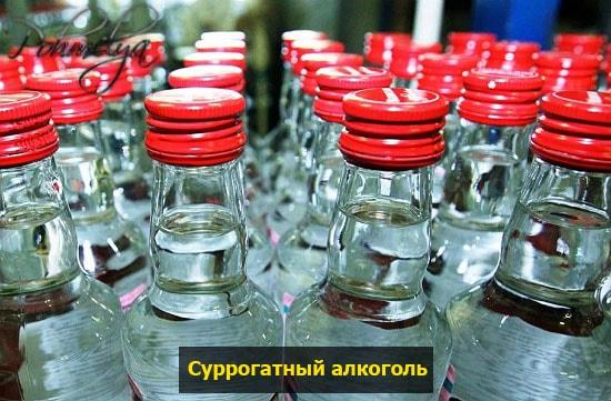 alkogol syrrogatnui pohmelya n792 min