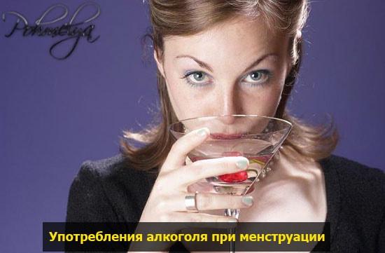 alkogol vo vremya menstruacii pohmelya v223 min