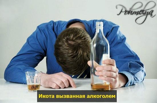 alkogolnaya ikota pohmelya n732 min