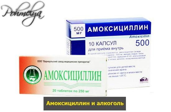 amoksiculin i alkogol pohmelya n721 min