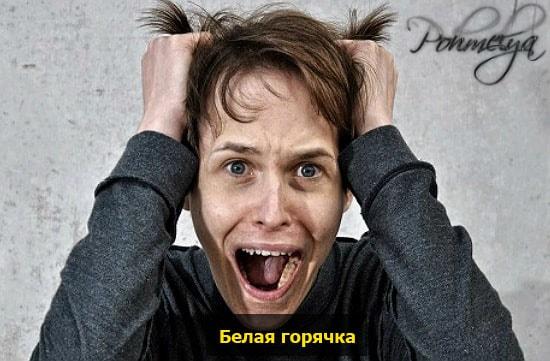 belaya goryachka pohmelya n614 min min