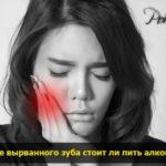 bolit zub i alkogol pohmelya min