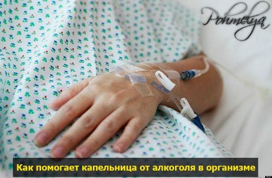 dezintoksikacionnaya terapia pohmelya v172 min