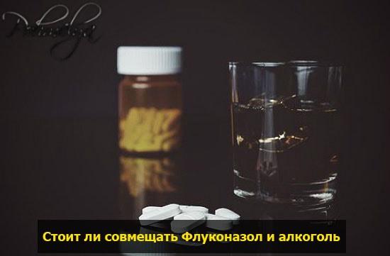 flukonazol i alkogol pohmelya n662 min