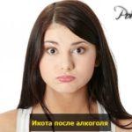 ikota posle alkogolya pohmelya n731 min