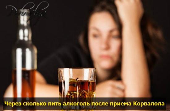 kogda pit alkogol pohmelya n654 min