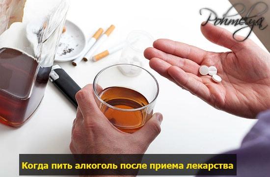 kogda pit alkogol posle tabletok pohmelya n765 min
