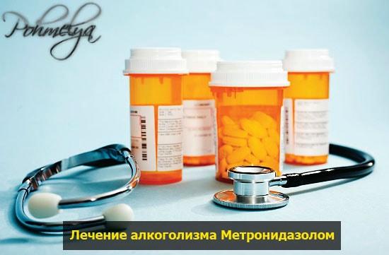 lechenie alkogolizma medikamentami pohmelya v184 min