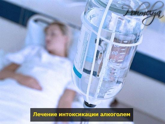 lechenie alkogolnogo otravlenia pohmelya n746 min
