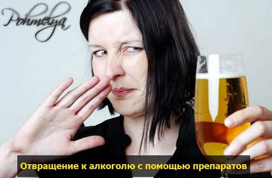 lekarstva dla otvrashenia ot alkogolya pohmelya n753 min