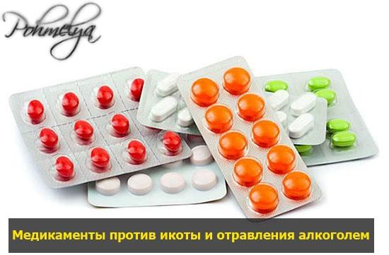 lekarstva ot alkogolnogo otravlenia pohmelya n736 min