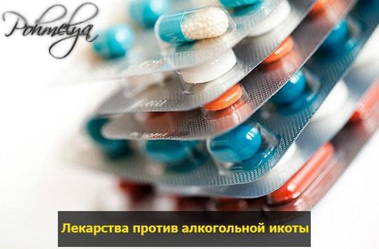 lekarstva ot ikotu pohmelya n735 min