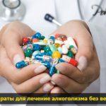 lekarstvo ot alkogolizma bes vedoma bolnogo pohmelya v201 min