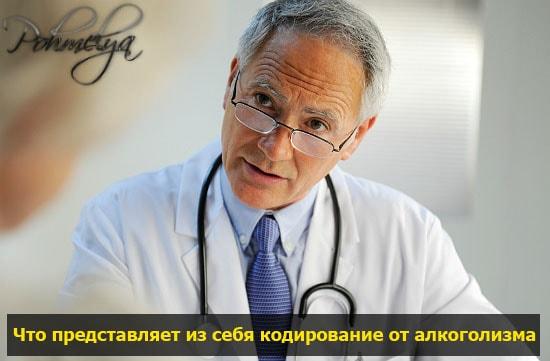 narkolog pohmelya v132 min