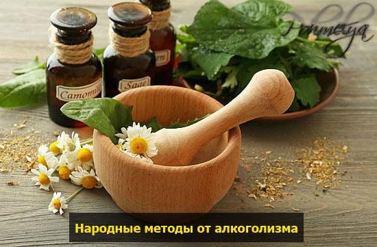 narodnaya medicunu ot alkogolizma pohmelya v274 min