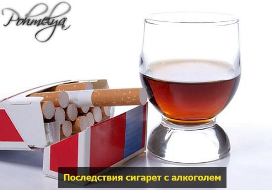 nikotin i alkogol pohmelya v101 min