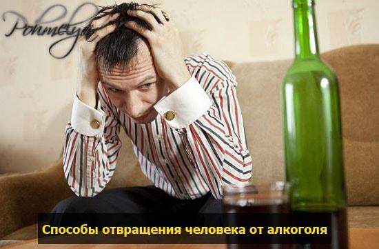 Алкоголизм таблетки вызывающие отвращение к спиртному